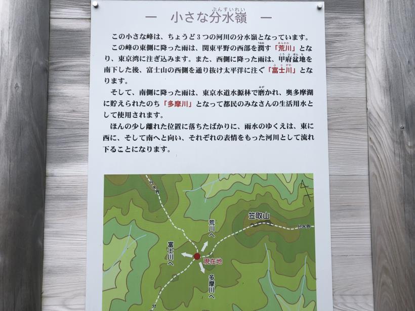 笠取山でヤラれまくる93