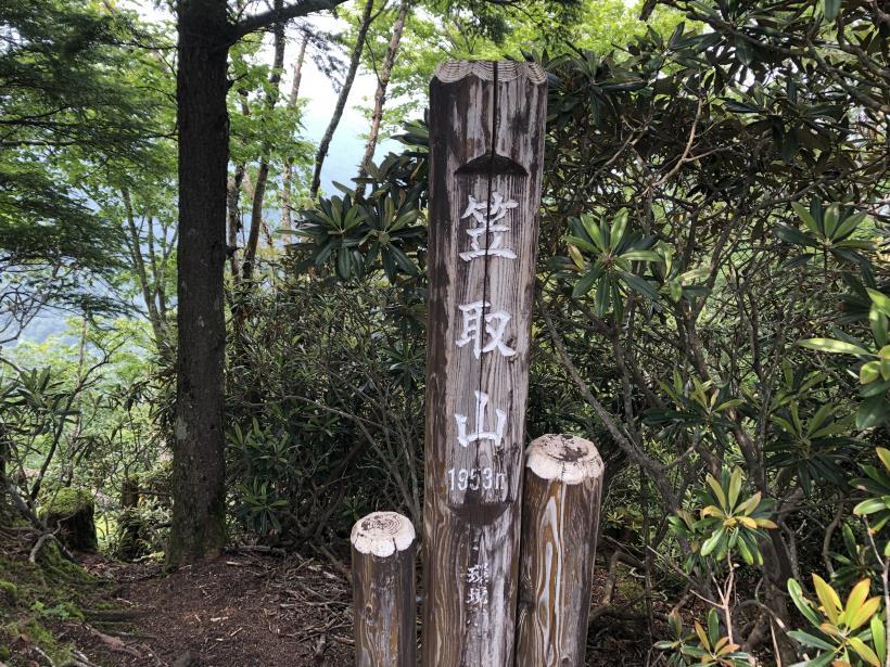 笠取山でヤラれまくる120