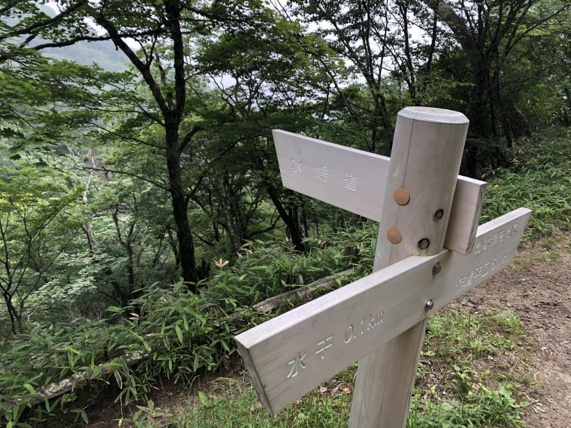 笠取山でヤラれまくる150