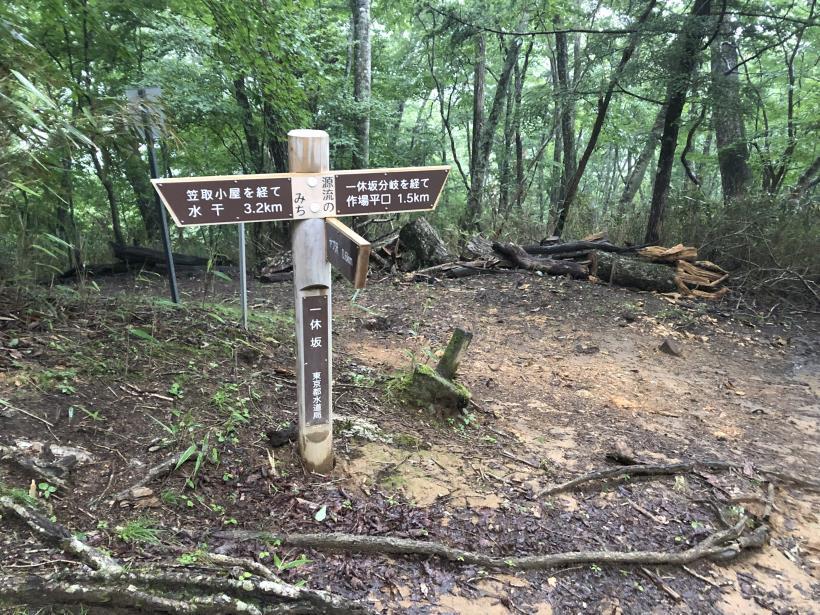 笠取山でヤラれまくる165