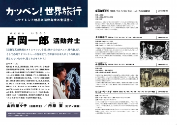 2019,07,13 カツベン!世界旅行~サイレント映画×活動弁士×生演奏~(2)