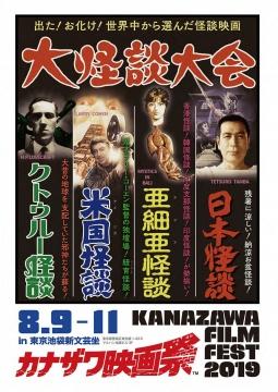 2019,08,09 カナザワ映画祭 in 新文芸坐 ~大怪談大会~