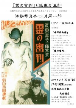 20190830『霊の審判』と阪東妻三郎