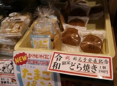 令和なお菓子