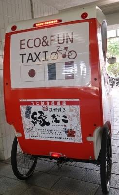 チャリタクシー