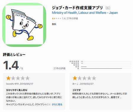 ジョブカードアプリ