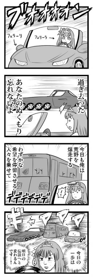 053_フェラーリに乗るフェリーラ姫