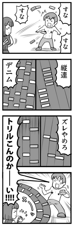 063_すな!
