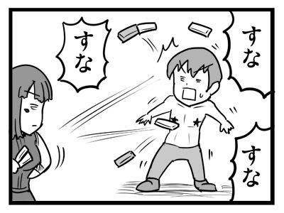 063_すな!1