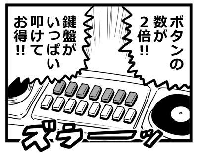 065_新筐体1