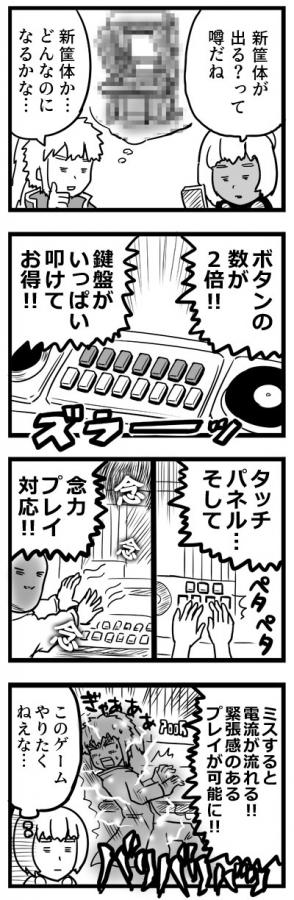 065_新筐体
