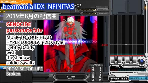INFINITAS告知blog8
