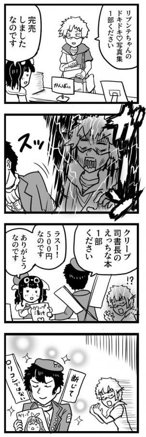 066_夏コミのキラーさん