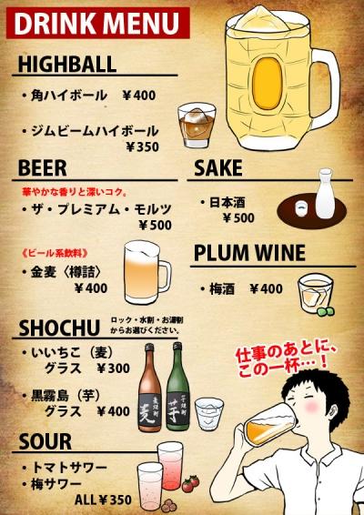 ac_menu.jpg
