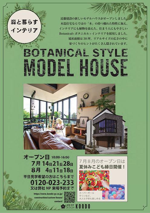 鶴ケ岡モデルハウス30-55 A5 20190601 イベント有りバージョン A4 完成品OL1-001