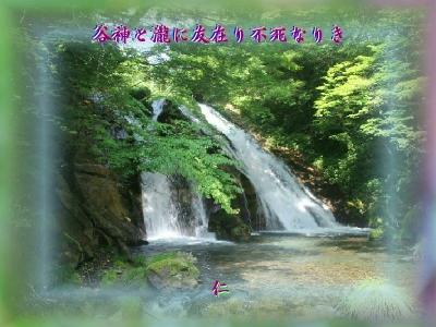 フォト筑紫風575zst2411『 谷神と瀧に友在り不死なりき 』