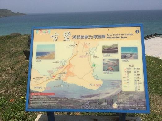澎湖古堡遊憩区3