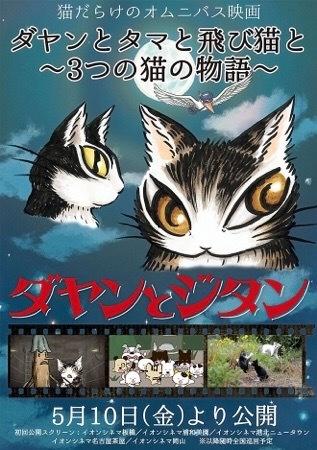 猫のダヤン_映画
