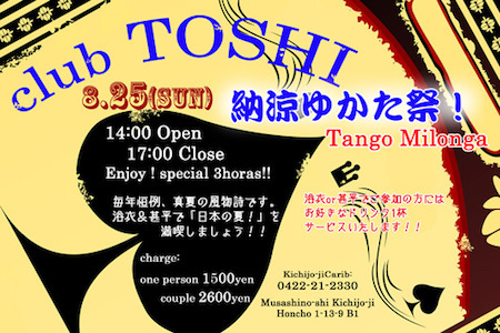 2019_8_25_clubTOSHI_納涼ゆかた祭!