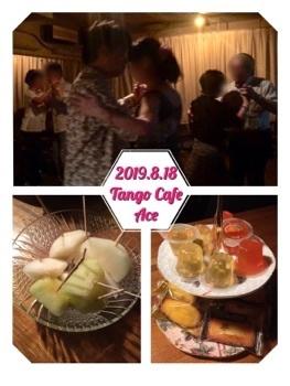 2019.8.18Tango Cafe Ace