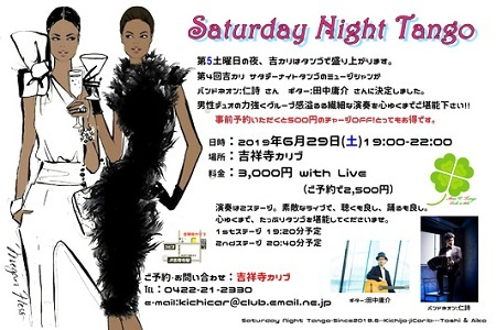 2019_6_29_Saturday-Night-Tango_info