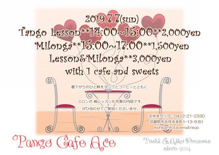 2019_7_7_Tango_cafe_Ace_info