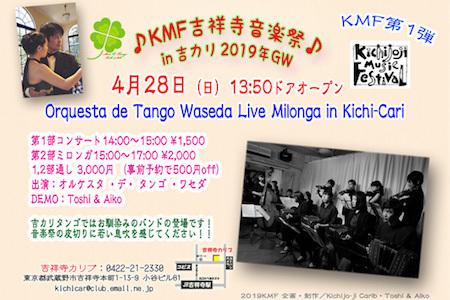 2019_KMF_428_info