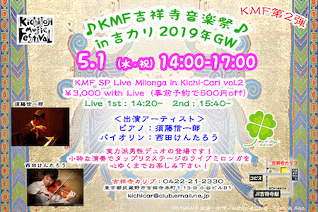 2019_KMF_501_info