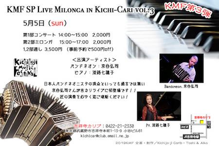 2019_KMF_505_info