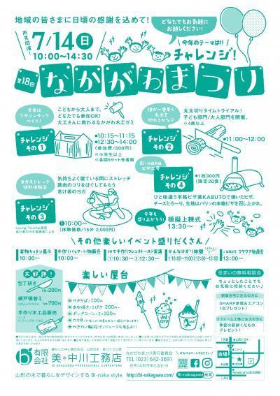 nakagawa_B4_1C_0621_01_convert_20190712220522.jpg