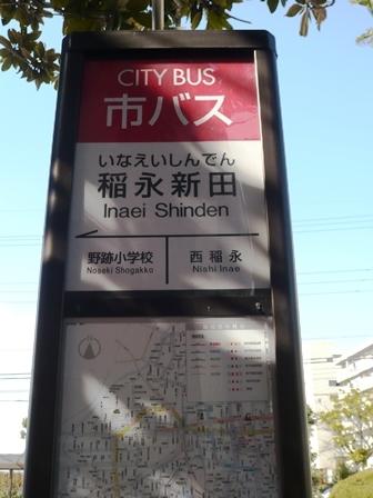 ぱりおん:バス停;稲永新田