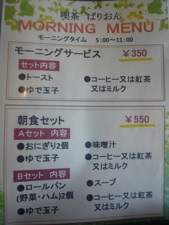 ぱりおん:メニュー1