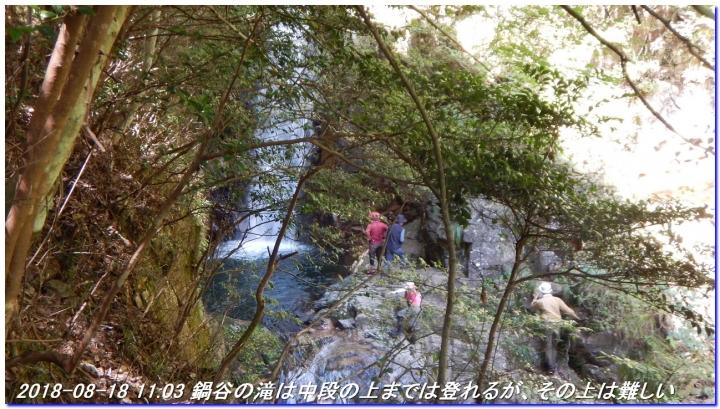180818_HozanKyo_NabetaniSoko_FuruderaYama_021.jpg