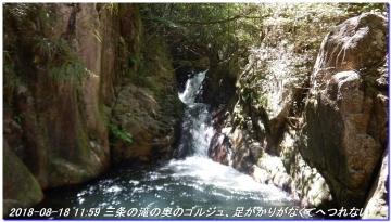180818_HozanKyo_NabetaniSoko_FuruderaYama_040.jpg