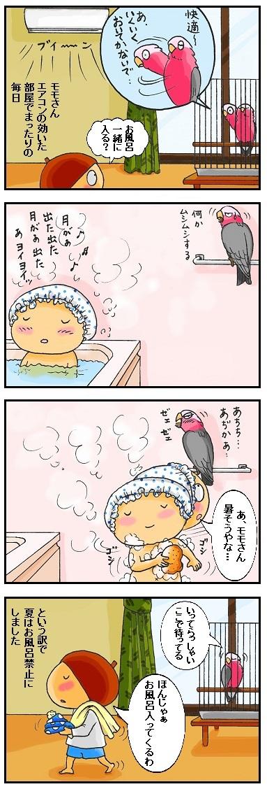 お風呂はあちち