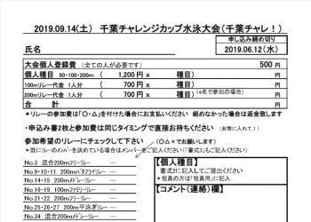 2019 千葉チャレ 一礼会専用用紙 写真