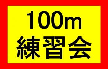 100m練習会
