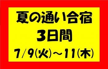 201907 通い合宿