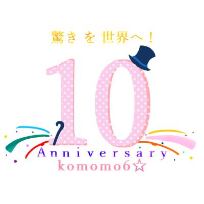 10周年_twi_0_convert_20190630223442