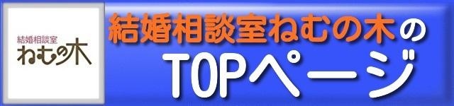 00【船橋】結婚相談所 ねむの木 『TOPページ』を見る