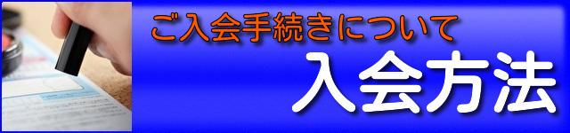 【船橋 結婚相談所】ねむの木への入会方法20180825