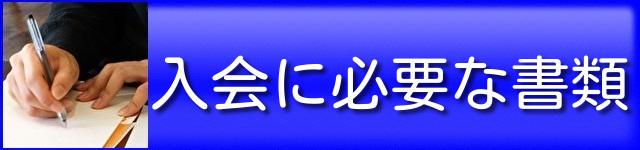 【船橋 結婚相談所】ねむの木の入会に必要な書類20190825