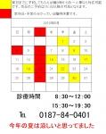 2019年8月のカレンダー