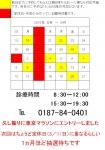 2019年8月~9月のカレンダー