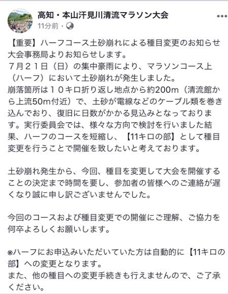 fc2blog_20190723213715408.jpg