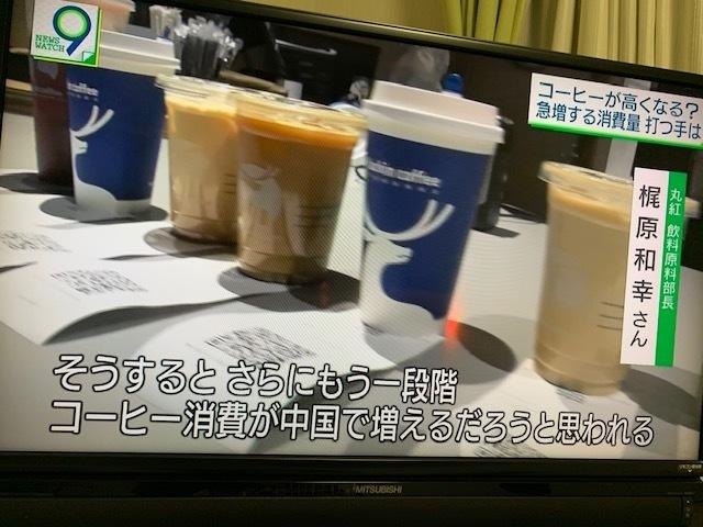 コーヒー需要10