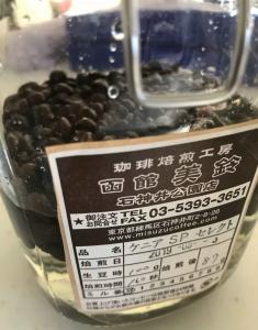 コーヒー酎 ③