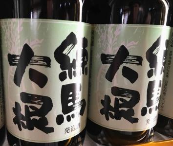練馬大根ビール ①