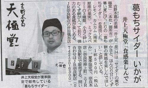 2019年6月22日(土)産経新聞天極堂「葛もちサイダー」
