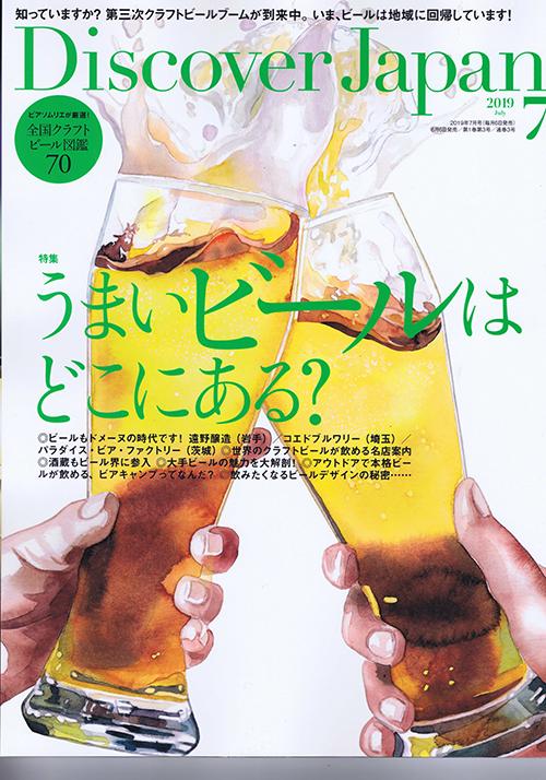 09071701表紙ディスカバージャパン